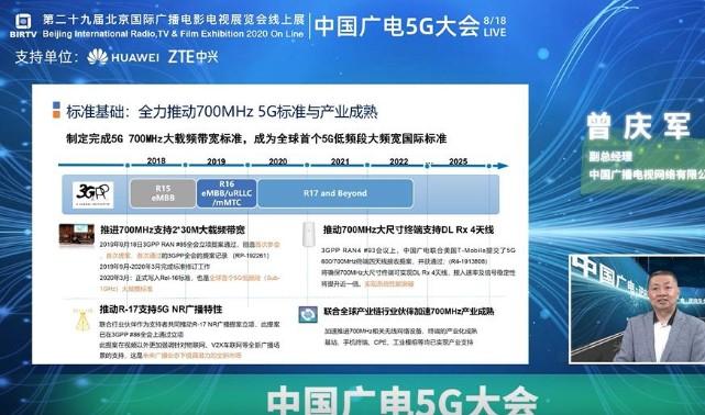 广电5G加强新型基础设施建设及5G NR广播技术
