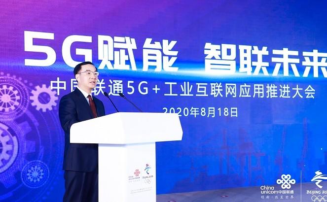 """中国联通发布""""5G+工业互联网行动计划"""",服务企..."""