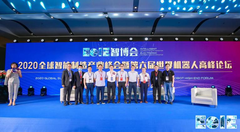 2020全球智能制造产业峰会暨世界机器人高峰论坛 共探疫情后机器人行业新机遇