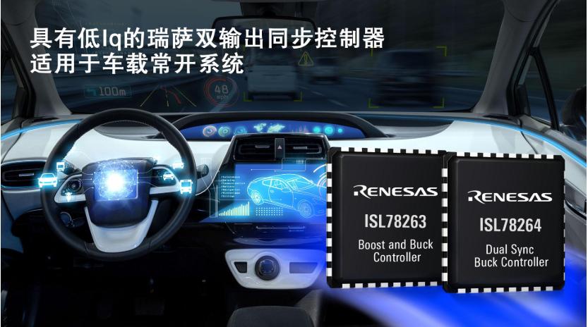 瑞萨操你啦操bxx推出两款具有低静态电流双路输出同步控制器  适用于车载常开系统