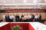 四川长虹与上海海思签署合作,共同实现新基建5G领...