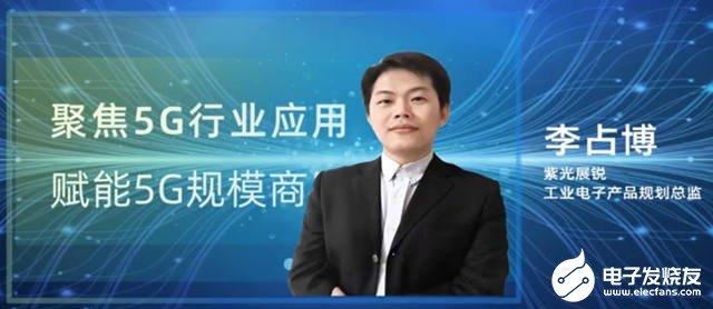 李占博:5G+垂直行业的需求预计会30%-50%...