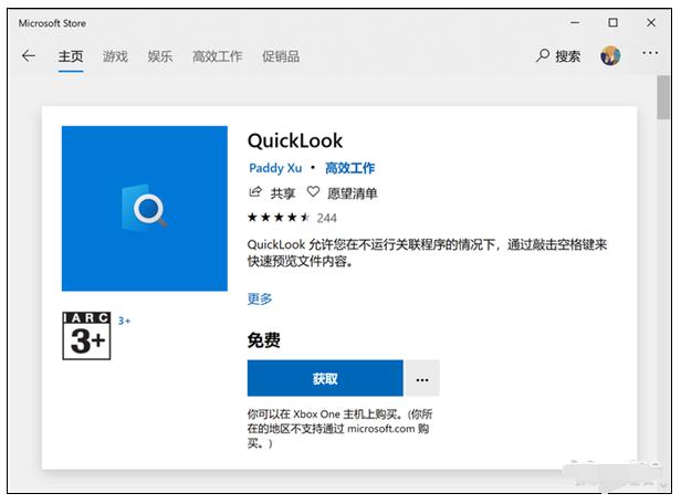如何在win10电脑上使用macOS功能 QuickLook?