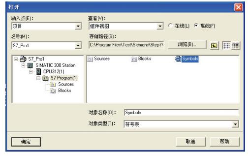 西門子SIMATIC工程工具S7-PLCSIM的操作手冊免費下載