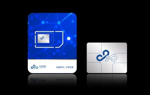 华云互联探索超级 SIM 卡帮助 5G 用户创新业务