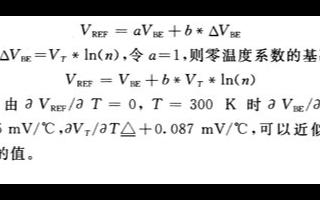 具有曲率补偿功能的带隙基准电压电路的研究分析
