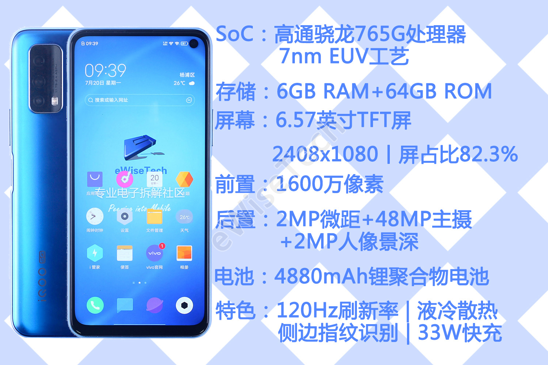 5G手機價格下降?iQOO Z1x評測  搭載驍龍765G處理器 價格也低了近400元