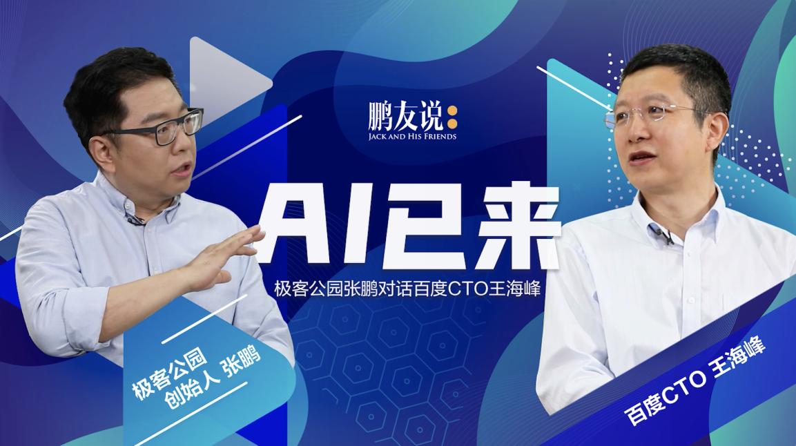 百度CTO王海峰揭秘中国AI的今昔与前路 十年产...