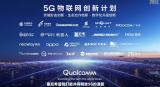 5G物联网重磅行动计划联合发布