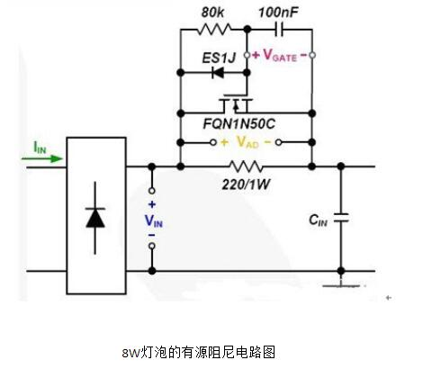 8W燈泡的有源阻尼電路圖