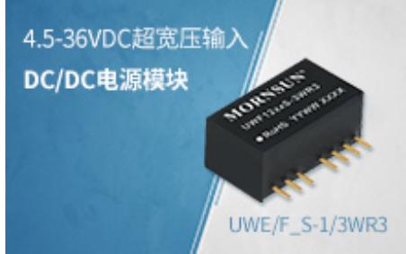 4.5-36VDC超寬壓輸入DC/DC模塊電源 ——UWE/F_S-1/3WR3系列