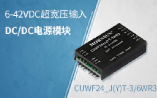 金升陽推出6-42VDC超寬壓輸入、小功率DC/DC電源—CUWF24_J(Y)T-3/6WR3系列