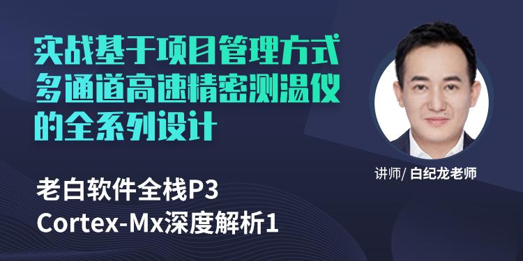 老白軟件全棧P3_Cortex-Mx深度解析1