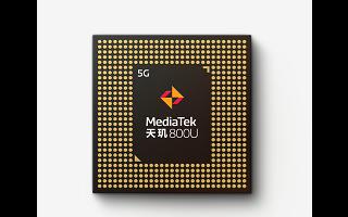 MediaTek推出最新5G SoC天玑800U,助力加速5G普及