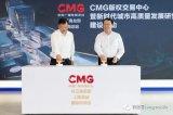 中央廣播電視總臺版權交易中心22日在上海啟動建設