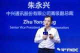 第四屆未來網絡發展大會在南京未來網絡小鎮隆重舉行