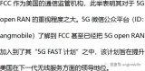 "FCC將于9月14日舉辦""5G開放無線接入網絡(5G open RAN)論壇"""