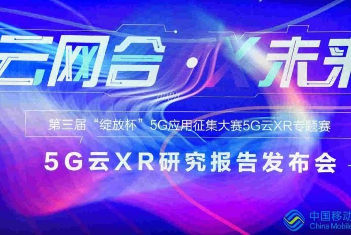 中国移动加强结合5G+云应用