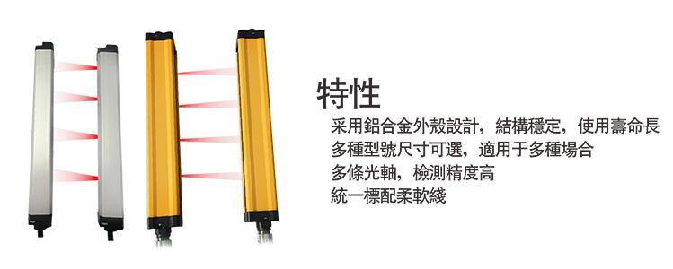 光幕傳感器的工作原理及使用方法