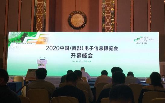 """""""新西部、新重构、新机遇""""——2020中国(西部..."""