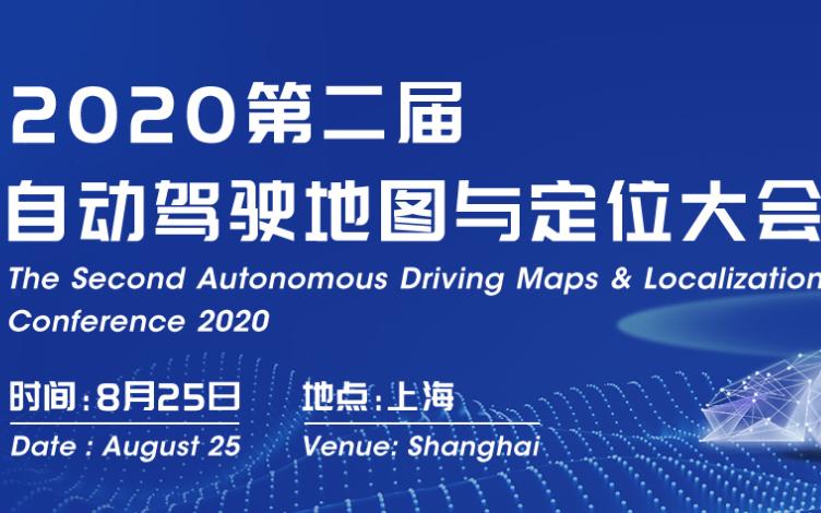 2020第二届自动驾驶地图与定位大会将于8月25...