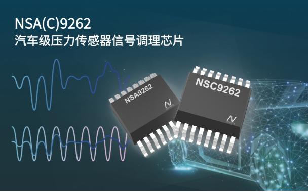 國內首款車規級LIN總線接口傳感器信號調理芯片面世,納芯微加碼汽車智能化