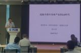《迎接中國半導體產業的2.0時代》主題演講
