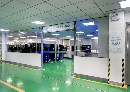 中国移动推动5G网络深度融入企业生产经营