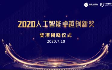 Vishay microBRICKÔ系列模塊榮獲2020年「中國人工智慧卓越創新獎『最具創新價值產品』」