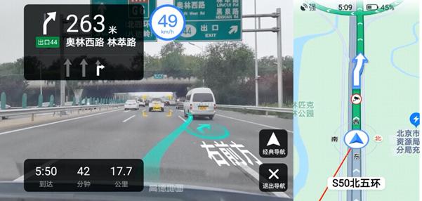 高德地圖APP上線AR導航功能,實時呈現直觀的3D導航指引