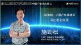 施劲松:广电融媒云平台5G+4K的云服务提供个性...