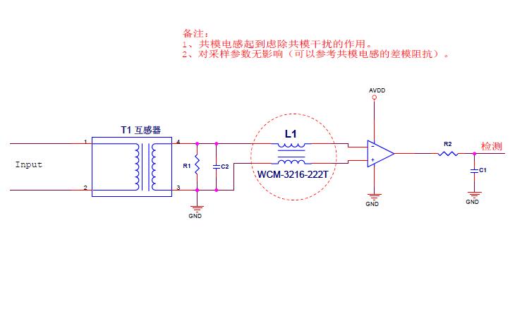 电流采样EMC设计的电路原理图免费下载