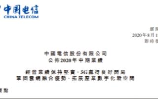 上半年中国电信5G套餐用户达3784万户,将持续...