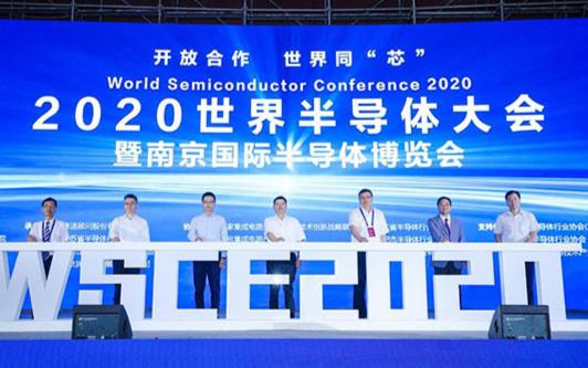 """賽迪研究院成功舉辦""""2020世界半導體大會"""""""
