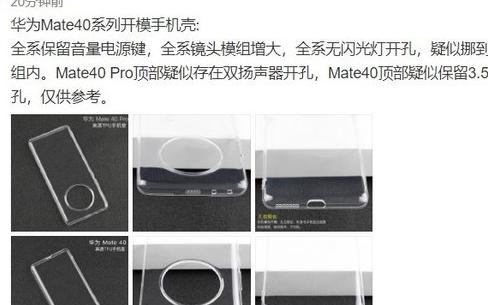 华为Mate40没有搭载鸿蒙操作系统 华为Mate40还被曝留有3.5mm耳机孔