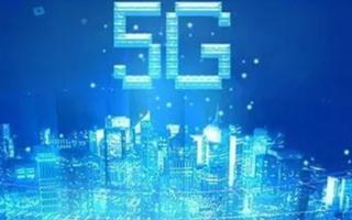 我國5G網絡建設速度超預期