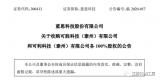 蓝思科技拟99亿现金收购可成科技旗下苹果供应商企业