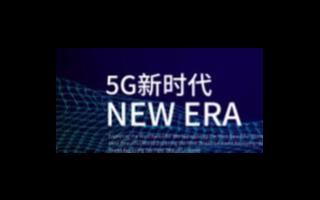 中國移動和中國廣電宣布共建共享5G網絡
