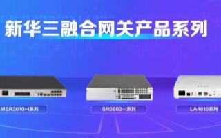 新华三推新一代ICT融合网关,多重特性引领产业发...