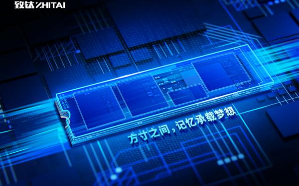 """长江存储发布子品牌""""致钛•ZHITAI"""" 高性能M.2硬盘正式官宣"""
