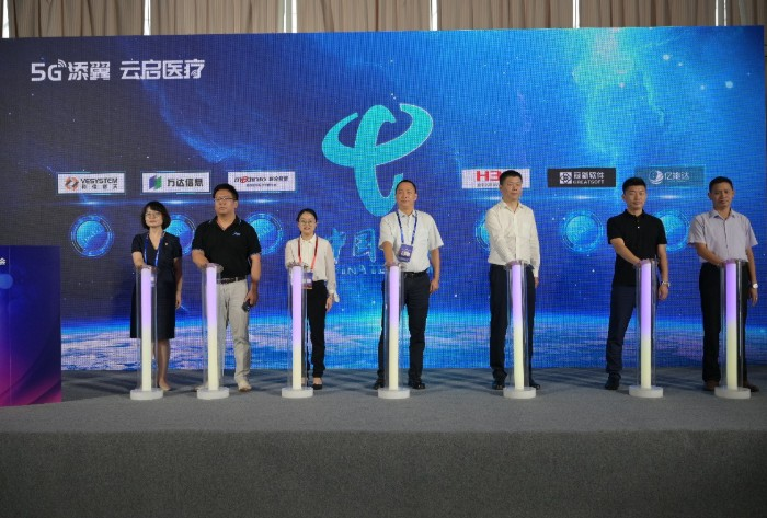 中国电信助力新基建医疗信息化发展