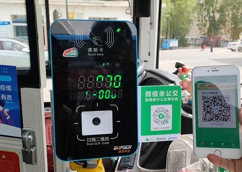 二维码乘车支付服务快速推进了西宁公共交通系统智慧化升级