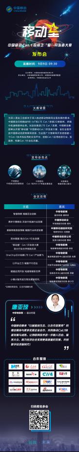 Cat.1技術和應用加速 中國移動Cat.1開發者大賽即將舉辦