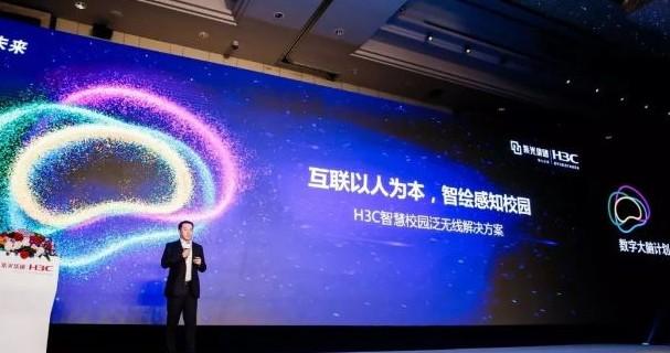 新華三綠洲物聯網平臺發揮數據在校園數字化建設中的價值