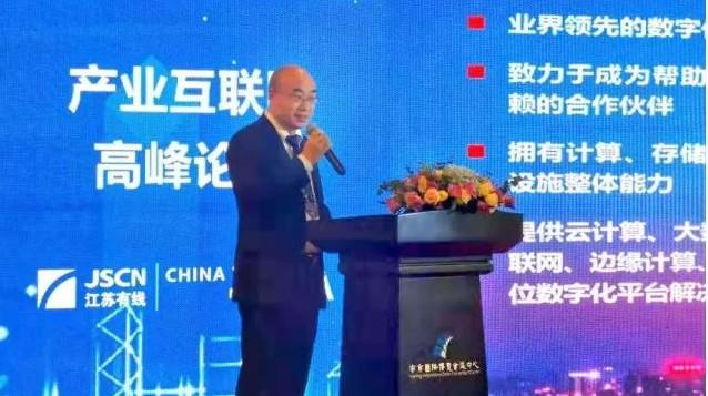 江蘇省將智能平臺建設能力與行業生態結合為經濟轉型發展提供動能
