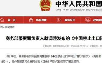 專家帶你從抖音和華為看中國禁止出口技術目錄的更新政策調整
