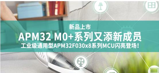 极海推出工业级通用型APM32F030x8系列MCU  可快速实现进口替代