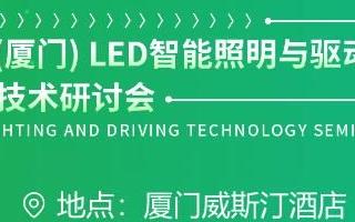 厦门LED智能照明与驱动大会亮点介绍