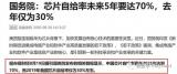 美国针对华为芯片禁令再次升级,华为发话:未来几年...