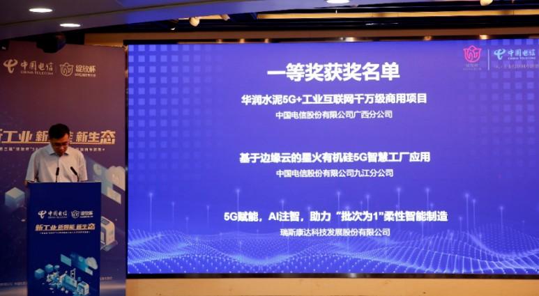 中國電信制定了長遠的 5G+工業互聯網戰略規劃?